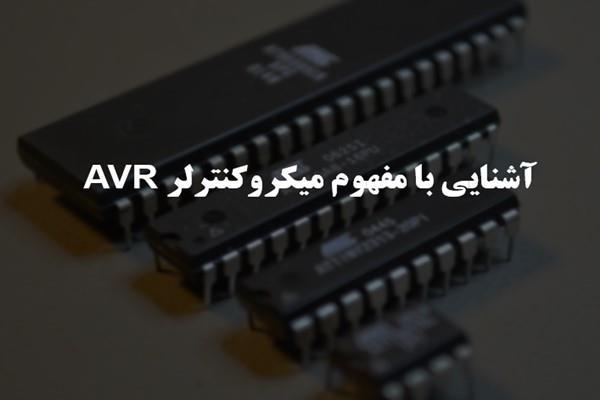 Image result for آشنایی با میکروکنترلرهای AVR